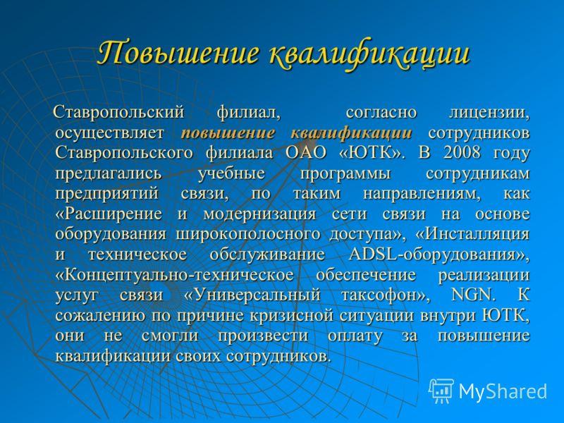 Повышение квалификации Ставропольский филиал, согласно лицензии, осуществляет повышение квалификации сотрудников Ставропольского филиала ОАО «ЮТК». В 2008 году предлагались учебные программы сотрудникам предприятий связи, по таким направлениям, как «