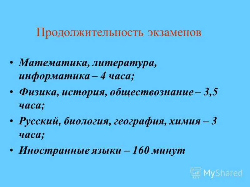 В форме ГВЭ 31 мая (понедельник) – русский язык (6 часов); 7 июня (понедельник) –математика (5 часов)