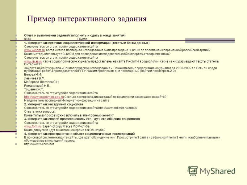 Пример интерактивного задания Отчет о выполнении заданий(заполнить и сдать в конце занятия) ФИО __________________________Группа 1. Интернет как источник социологической информации (тексты и банки данных) Ознакомьтесь со структурой и содержанием сайт