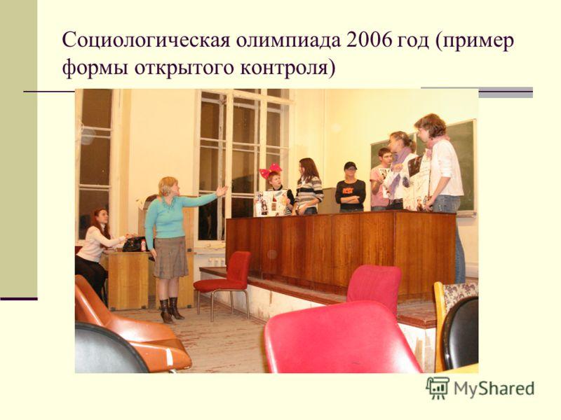 Социологическая олимпиада 2006 год (пример формы открытого контроля)