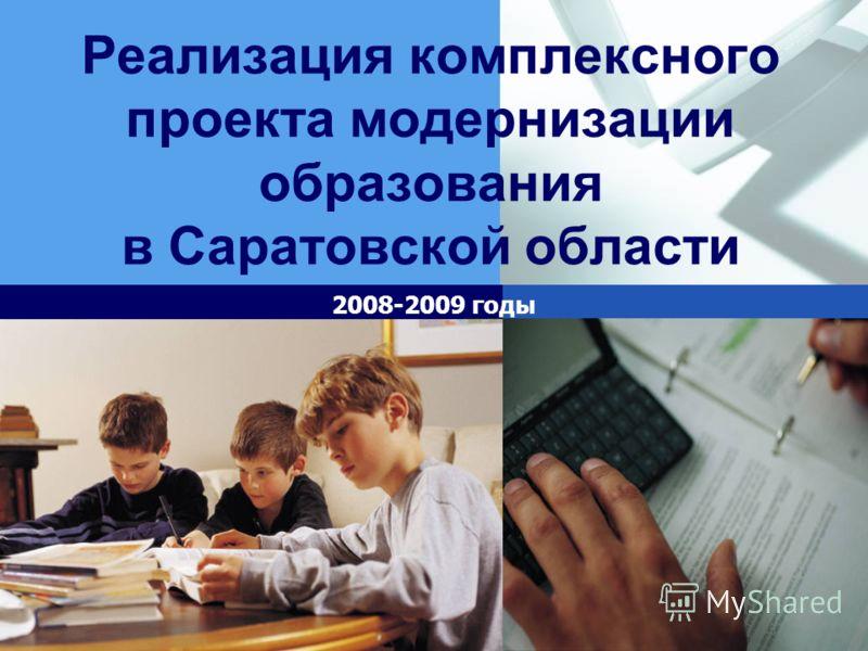 LOGO Реализация комплексного проекта модернизации образования в Саратовской области 2008-2009 годы