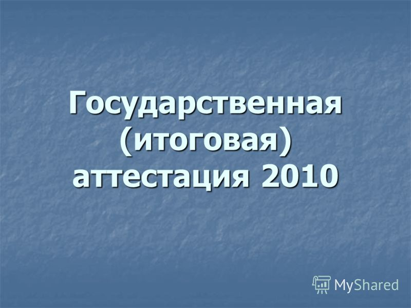 Государственная (итоговая) аттестация 2010