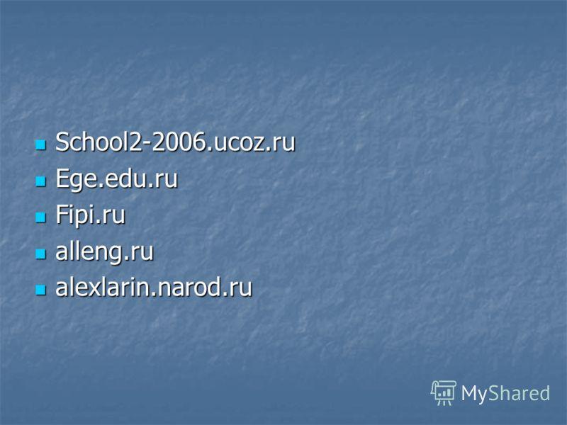 School2-2006.ucoz.ru School2-2006.ucoz.ru Ege.edu.ru Ege.edu.ru Fipi.ru Fipi.ru alleng.ru alleng.ru alexlarin.narod.ru alexlarin.narod.ru