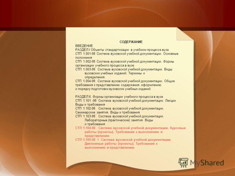 СОДЕРЖАНИЕ ВВЕДЕНИЕ РАЗДЕЛ I Объекты стандартизации в учебном процессе вуза СТП 1.001-98 Система вузовской учебной документации. Основные положения СТП 1.002-98 Система вузовской учебной документации. Формы организации учебного процесса в вузе СТП 1.