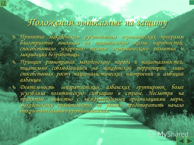 Положения выносимые на защиту Принятие македонским руководством экономических программ благоприятно повлияло на национальную жизнь народностей, способствовало ускорению темпов экономического развития и ликвидации безработицы. Принятие македонским рук