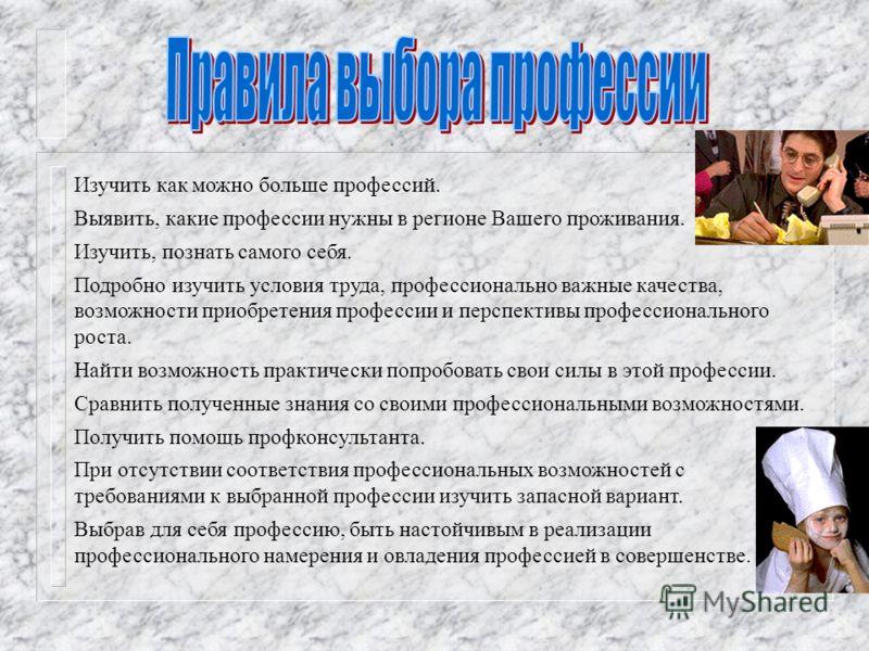 В городском центре профессиональной ориентации молодежи и психологической поддержке населения по адресу: ул. Народная, 13 тел. 76-34-08 В Новосибирском городском отделе занятости населения по адресу: ул. Нижегородская, 15 тел. 67-28-77 Подробную конс