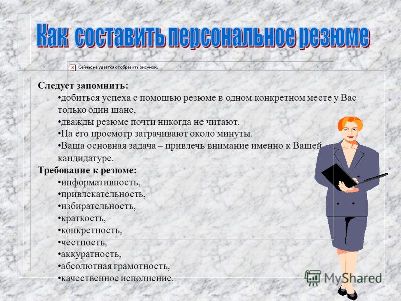Ориентация сразу на профессии высшей квалификации или на особо престижные профессии (менеджер, дипломат, переводчик). Стремление приобрести редкую профессию, на которую нет социального спроса при обладании редкой профессией всегда могут возникать про