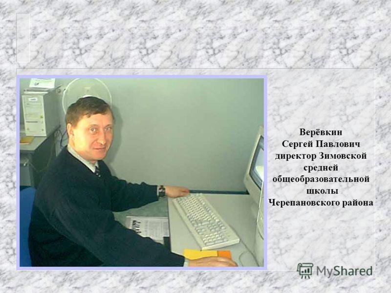Пономарёв Леонид Александрович специалист отдела образования Карасукского района