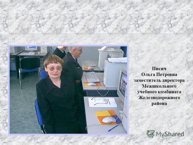 Крамаров Геннадий Ильич Директор МУК «Синтез» Советского района