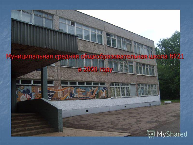 Муниципальная средняя общеобразовательная школа 21 в 2008 году Муниципальная средняя общеобразовательная школа 21 в 2008 году
