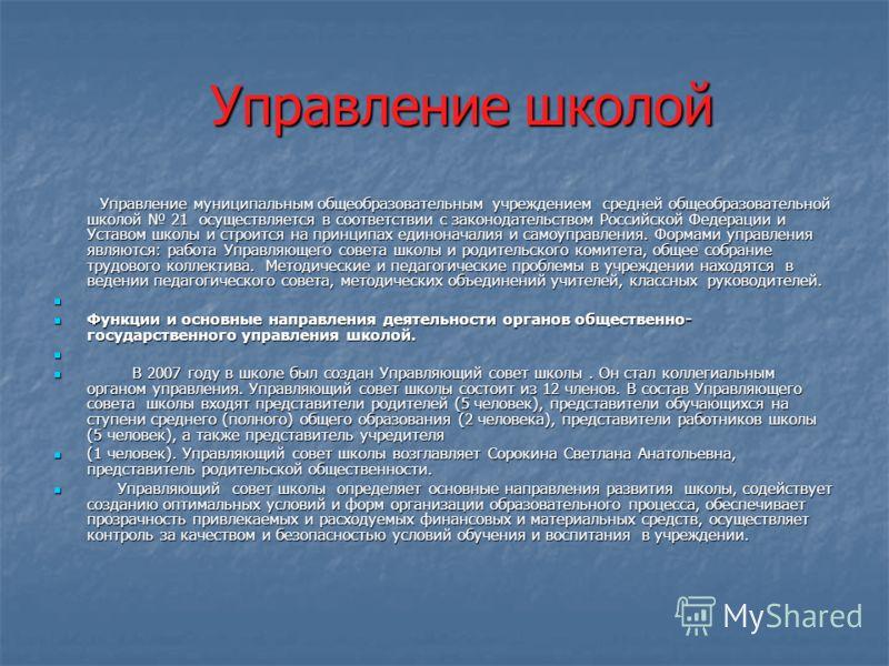 Управление школой Управление школой Управление муниципальным общеобразовательным учреждением средней общеобразовательной школой 21 осуществляется в соответствии с законодательством Российской Федерации и Уставом школы и строится на принципах единонач