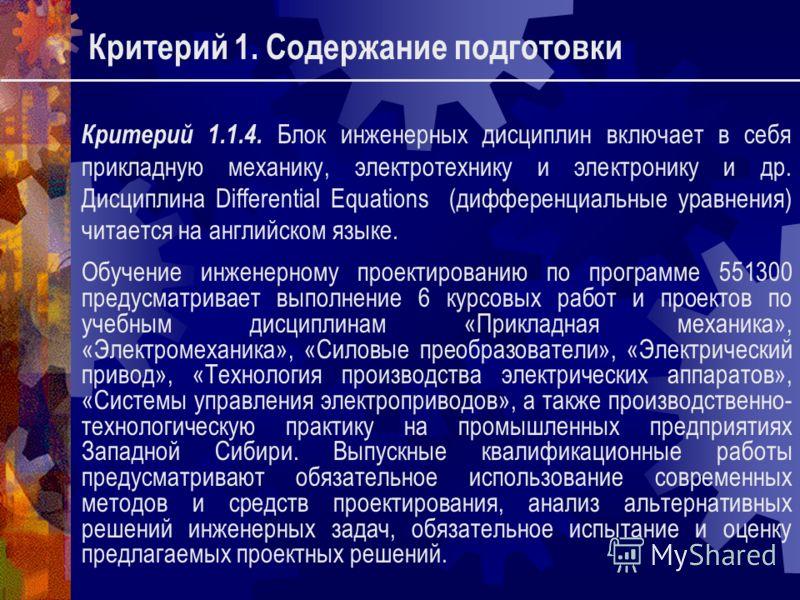 Критерий 1. Содержание подготовки Критерий 1.1.4. Блок инженерных дисциплин включает в себя прикладную механику, электротехнику и электронику и др. Дисциплина Differential Equations (дифференциальные уравнения) читается на английском языке. Обучение