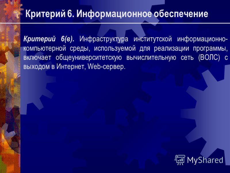 Критерий 6. Информационное обеспечение Критерий 6(в). Инфраструктура институтской информационно- компьютерной среды, используемой для реализации программы, включает общеуниверситетскую вычислительную сеть (ВОЛС) с выходом в Интернет, Web-сервер.