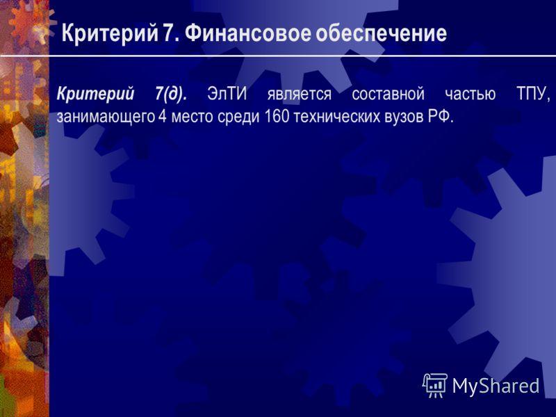 Критерий 7. Финансовое обеспечение Критерий 7(д). ЭлТИ является составной частью ТПУ, занимающего 4 место среди 160 технических вузов РФ.