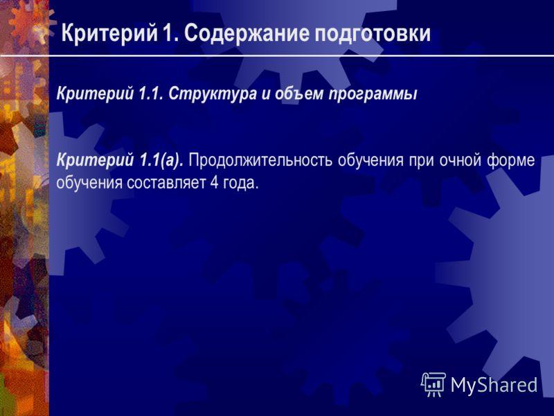 Критерий 1.1. Структура и объем программы Критерий 1.1(а). Продолжительность обучения при очной форме обучения составляет 4 года.