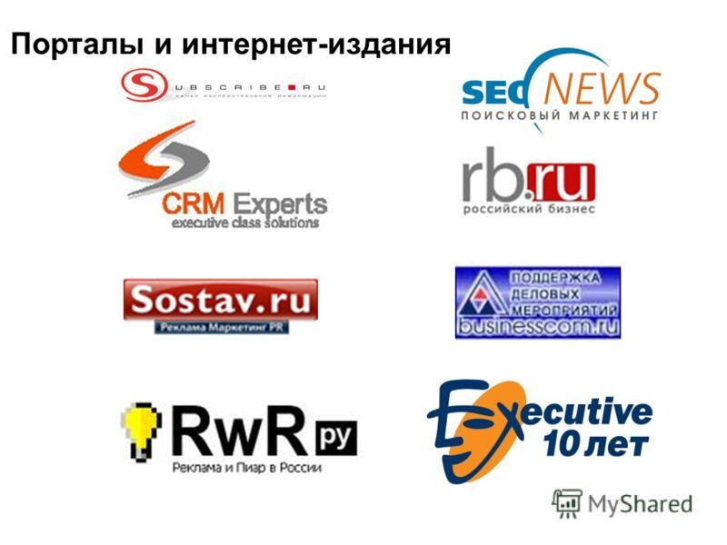 Порталы и интернет-издания