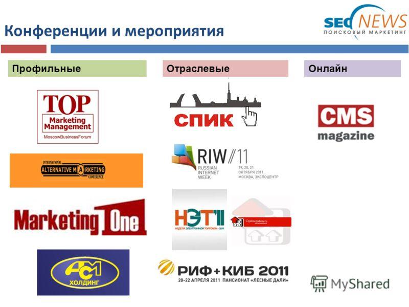 Конференции и мероприятия ПрофильныеОтраслевыеОнлайн