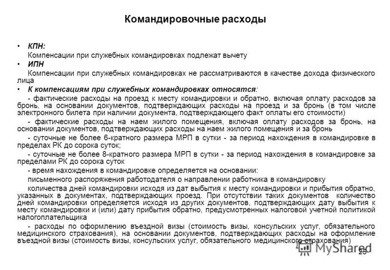 Конкретная форма этого документа не приведена, поэтому компания издает приказ или распоряжение.