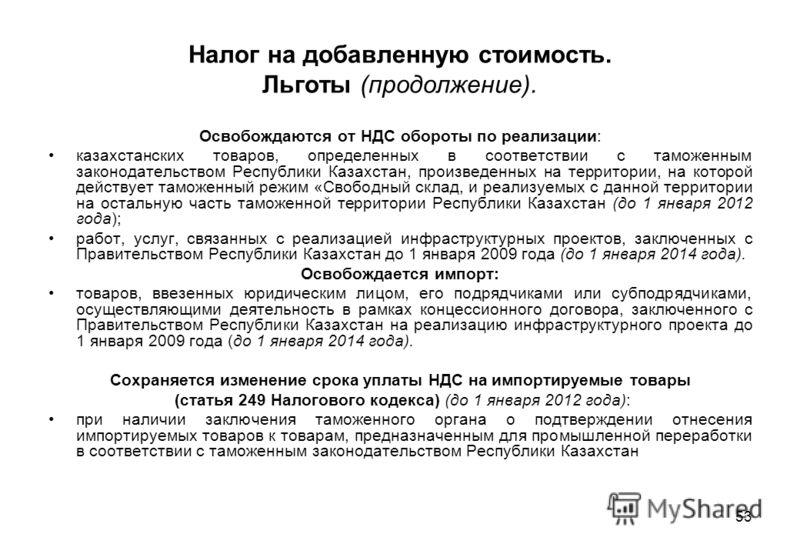 53 Освобождаются от НДС обороты по реализации: казахстанских товаров, определенных в соответствии с таможенным законодательством Республики Казахстан, произведенных на территории, на которой действует таможенный режим «Свободный склад, и реализуемых