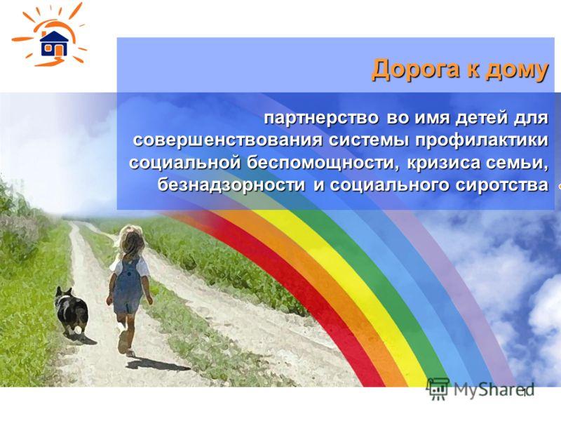1 Дорога к дому партнерство во имя детей для совершенствования системы профилактики социальной беспомощности, кризиса семьи, безнадзорности и социального сиротства