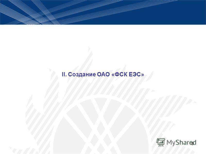 8 II. Создание ОАО «ФСК ЕЭС»