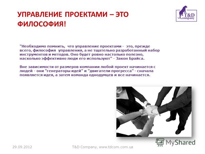 03.07.2012T&D Company, www.tdcom.com.ua УПРАВЛЕНИЕ ПРОЕКТАМИ – ЭТО ФИЛОСОФИЯ!