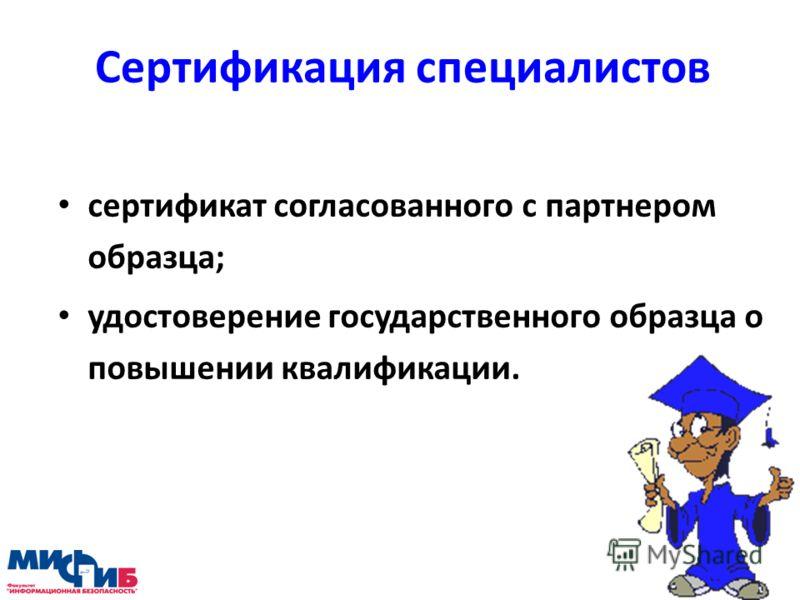 Сертификация специалистов сертификат согласованного с партнером образца; удостоверение государственного образца о повышении квалификации.