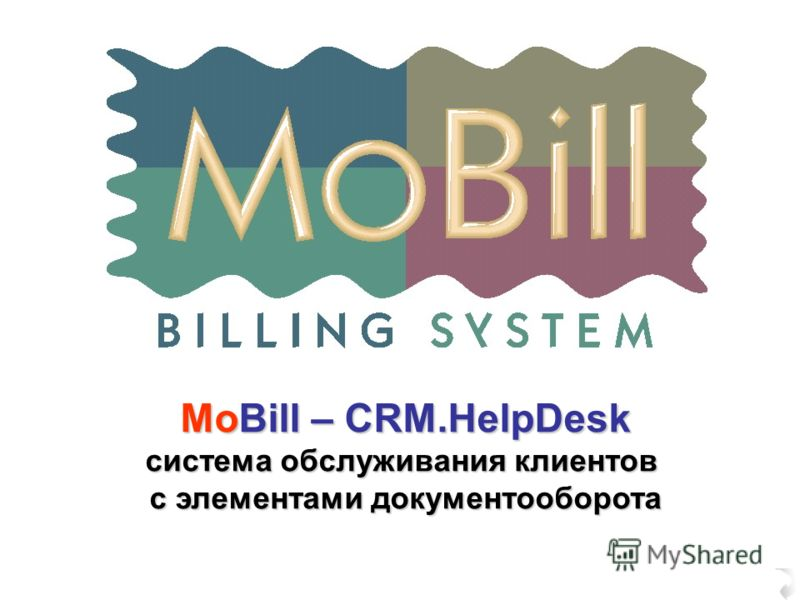 MoBill – CRM.HelpDesk система обслуживания клиентов с элементами документооборота