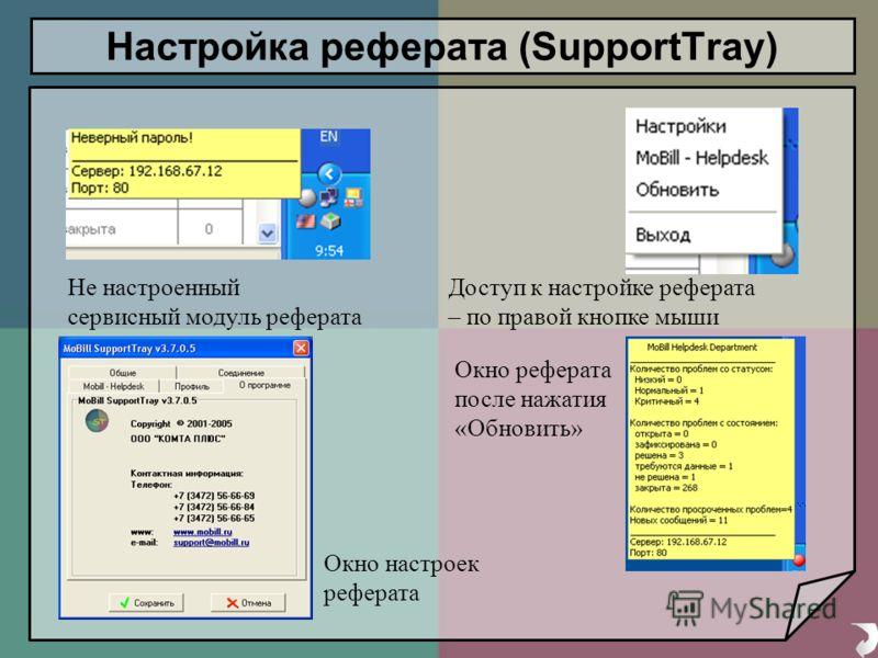 Не настроенный сервисный модуль реферата Доступ к настройке реферата – по правой кнопке мыши Окно настроек реферата Окно реферата после нажатия «Обновить» Настройка реферата (SupportTray)