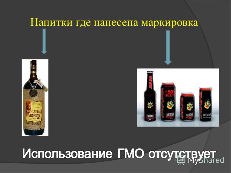 Напитки где нанесена маркировка
