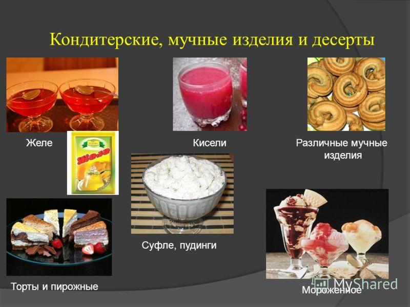 Кондитерские, мучные изделия и десерты ЖелеКиселиРазличные мучные изделия Торты и пирожные Суфле, пудинги Мороженное