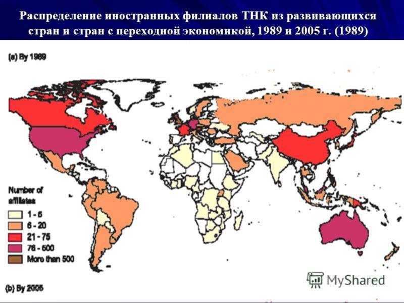 Распределение иностранных филиалов ТНК из развивающихся стран и стран с переходной экономикой, 1989 и 2005 г. (1989)