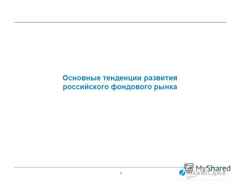 2 Основные тенденции развития российского фондового рынка