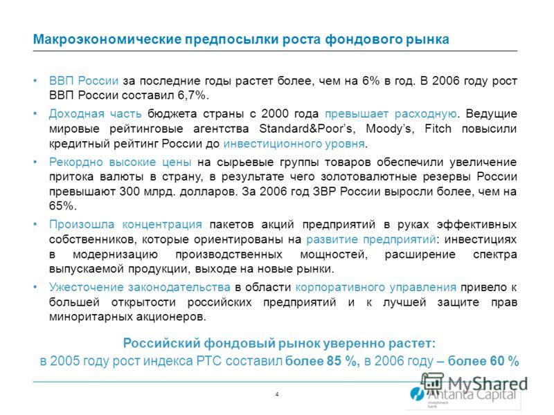 4 Макроэкономические предпосылки роста фондового рынка ВВП России за последние годы растет более, чем на 6% в год. В 2006 году рост ВВП России составил 6,7%. Доходная часть бюджета страны с 2000 года превышает расходную. Ведущие мировые рейтинговые а
