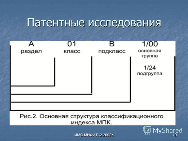 ИМО МИФИ П-2 2008г.19 Патентные исследования
