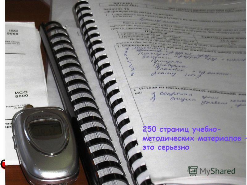 250 страниц учебно- методических материалов – это серьезно