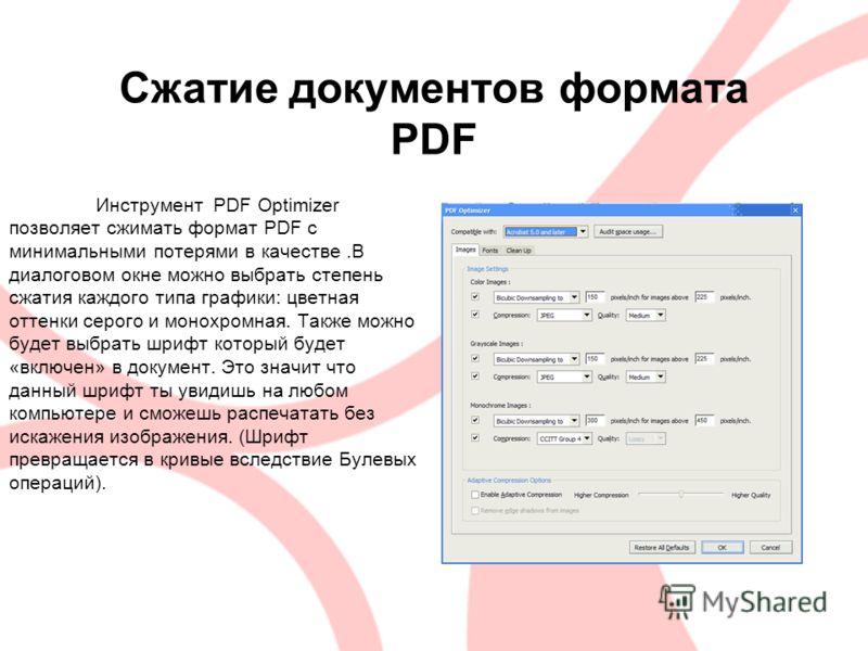 Сжатие документов формата PDF Инструмент PDF Optimizer позволяет сжимать формат PDF с минимальными потерями в качестве.В диалоговом окне можно выбрать степень сжатия каждого типа графики: цветная оттенки серого и монохромная. Также можно будет выбрат
