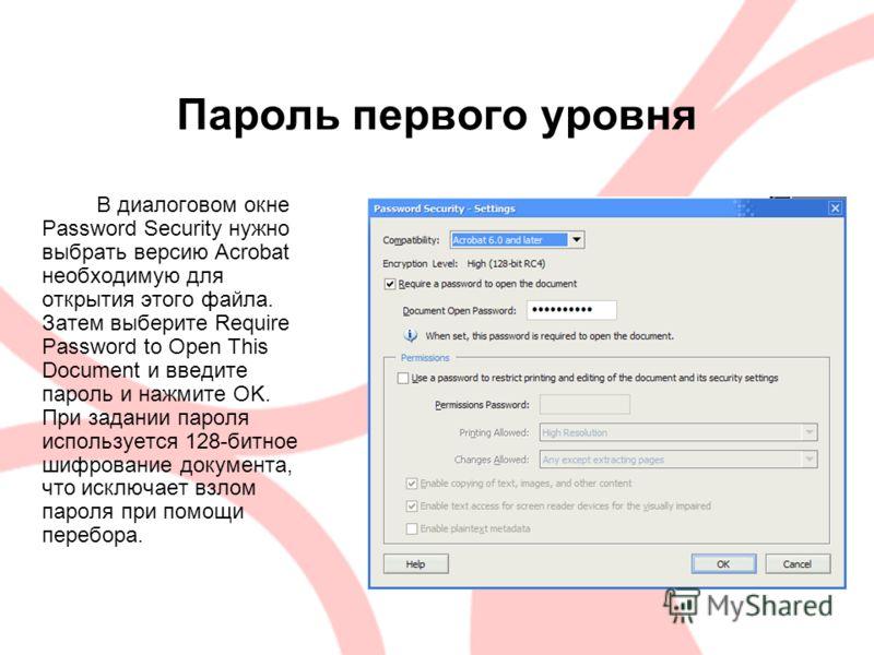Пароль первого уровня В диалоговом окне Password Security нужно выбрать версию Acrobat необходимую для открытия этого файла. Затем выберите Require Password to Open This Document и введите пароль и нажмите OK. При задании пароля используется 128-битн