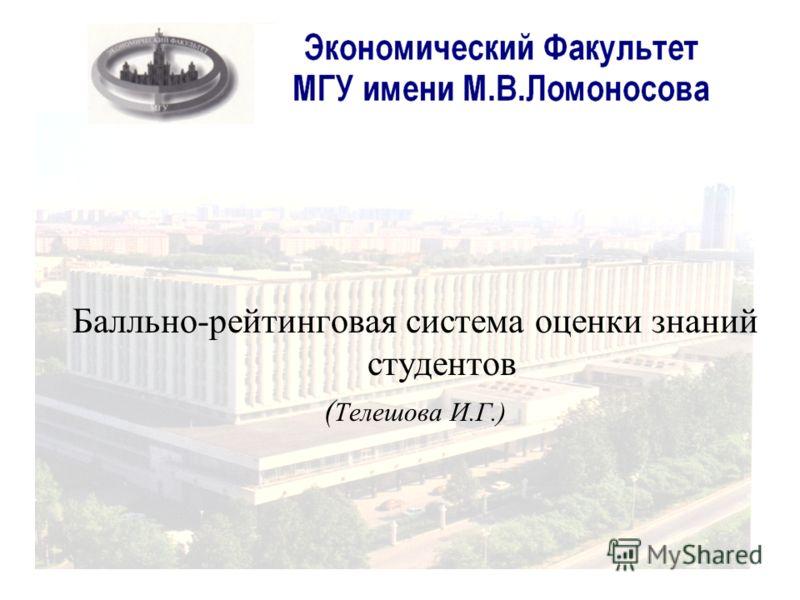 Балльно-рейтинговая система оценки знаний студентов ( Телешова И.Г.)