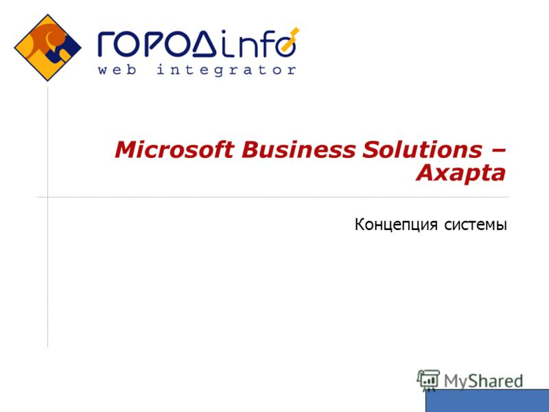 Microsoft Business Solutions – Axapta Концепция системы