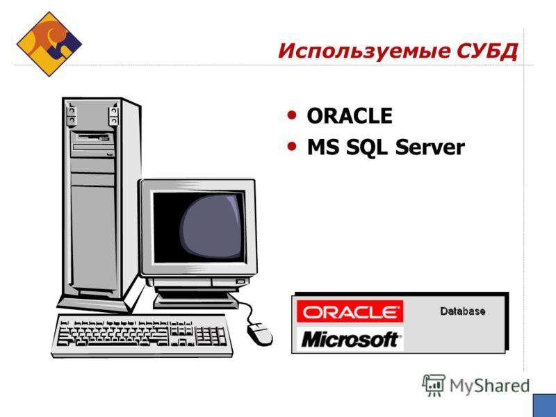 Используемые СУБД ORACLE MS SQL Server