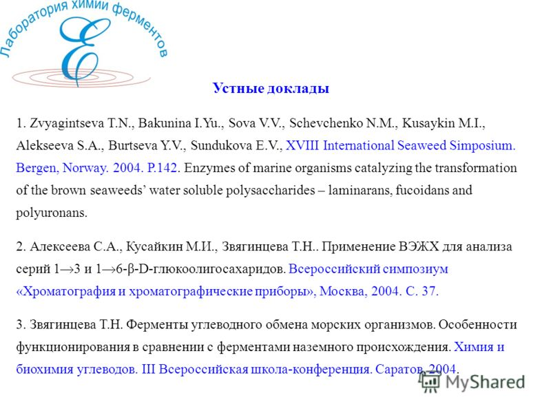 Устные доклады 1. Zvyagintseva T.N., Bakunina I.Yu., Sova V.V., Schevchenko N.M., Kusaykin M.I., Alekseeva S.A., Burtseva Y.V., Sundukova E.V., XVIII International Seaweed Simposium. Bergen, Norway. 2004. P.142. Enzymes of marine organisms catalyzing