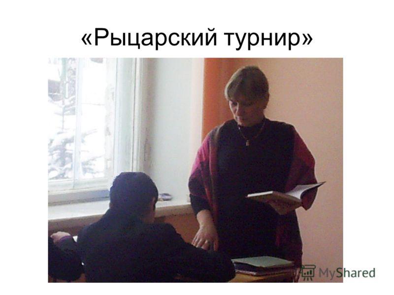 «Рыцарский турнир»