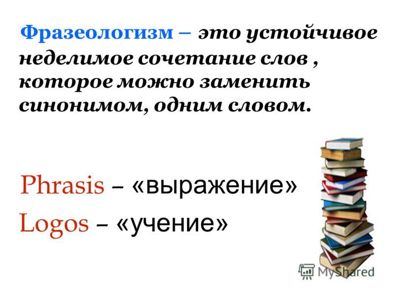 По русскому языку использование