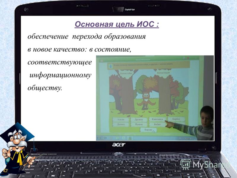 Основная цель ИОС : обеспечение перехода образования в новое качество: в состояние, соответствующее информационному обществу.