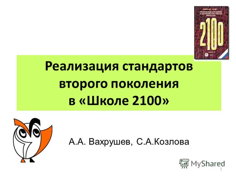 Реализация стандартов второго поколения в «Школе 2100» А.А. Вахрушев, С.А.Козлова 1