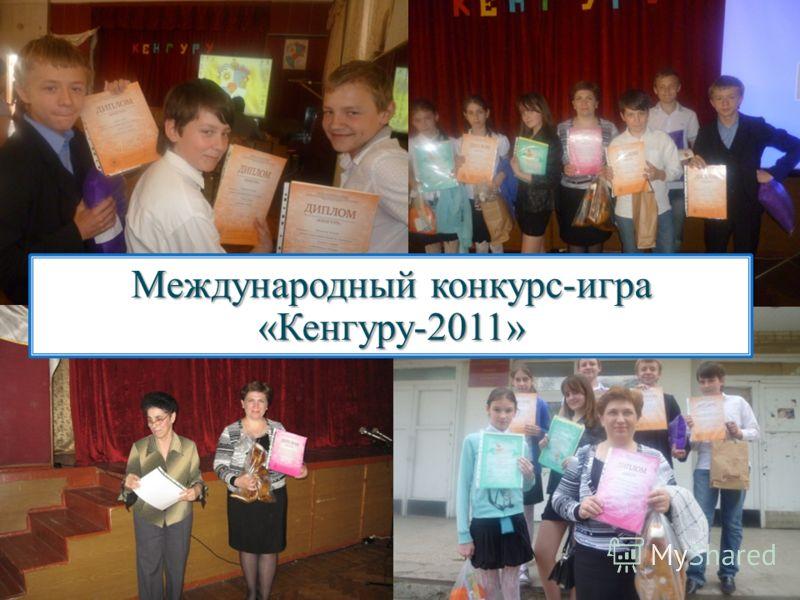 Международный конкурс-игра «Кенгуру-2011»