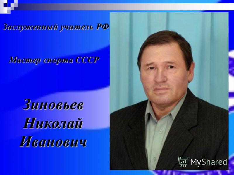Зиновьев Николай Иванович Заслуженный учитель РФ Мастер спорта СССР