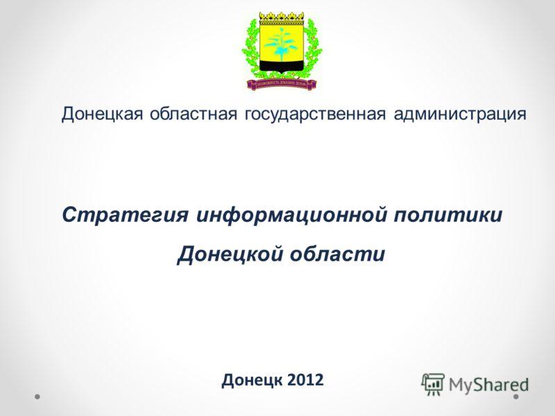 Донецк 2012 Стратегия информационной политики Донецкой области Донецкая областная государственная администрация