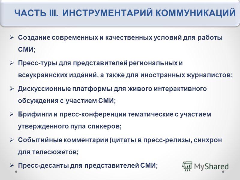 Создание современных и качественных условий для работы СМИ; Пресс-туры для представителей региональных и всеукраинских изданий, а также для иностранных журналистов; Дискуссионные платформы для живого интерактивного обсуждения с участием СМИ; Брифинги